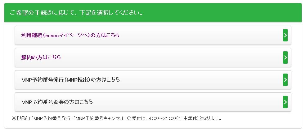 mineo_menu_select