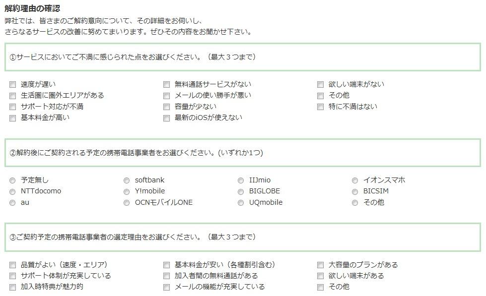 mineo_menu_select_4